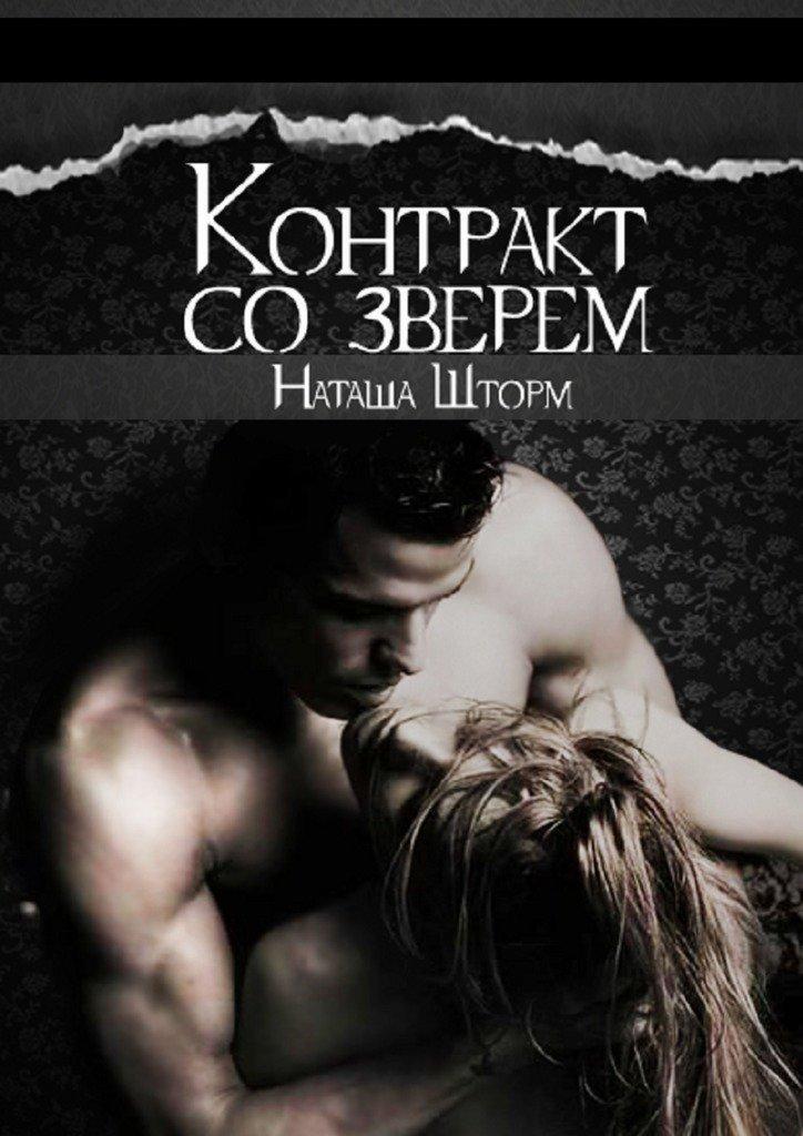 Читать романы о романтики с эротикой, видео плачет орет огромный в попке
