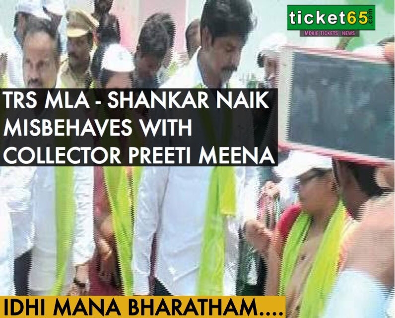 #TRS mla #shankarnaik misbehaves with collector #preethimeena  #india #Telangana   Watch :  https:// goo.gl/tobRgL  &nbsp;  <br>http://pic.twitter.com/wasvWjS7T9