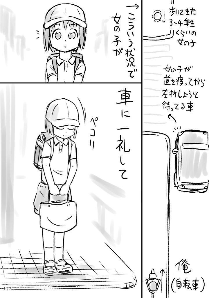 ↑のツイートを踏まえて道交法のマンガを描きました