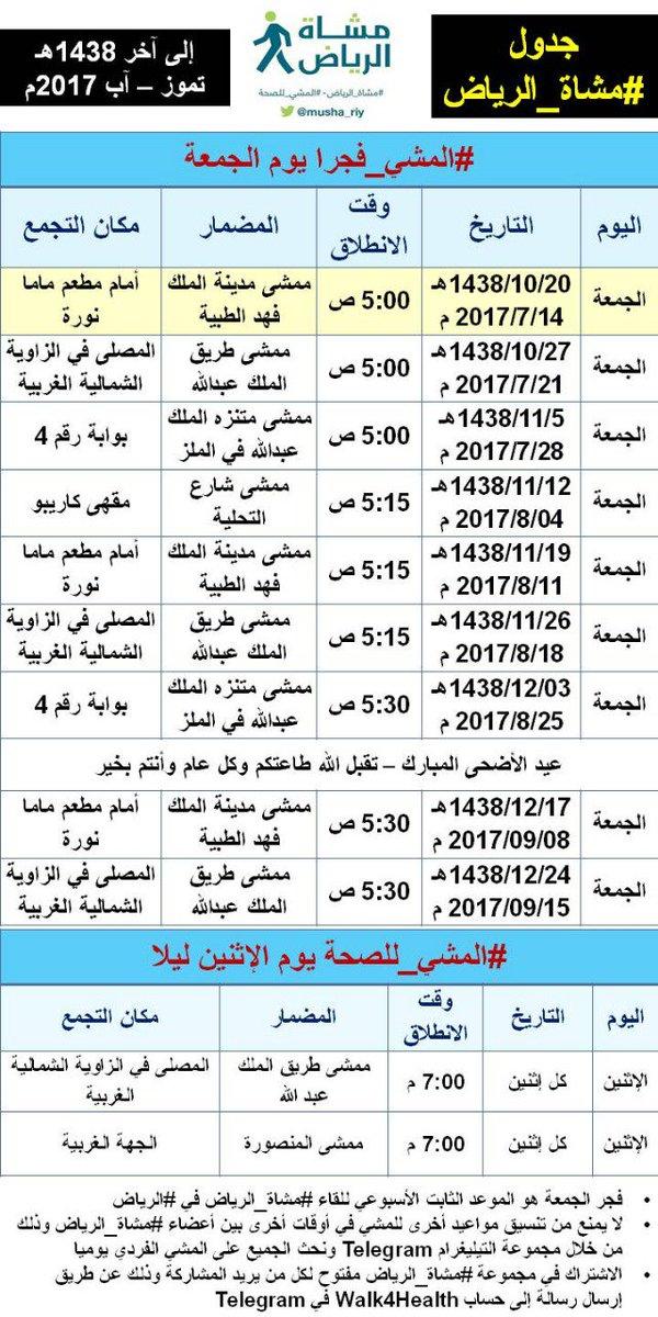 مشاة الرياض on Twitter: