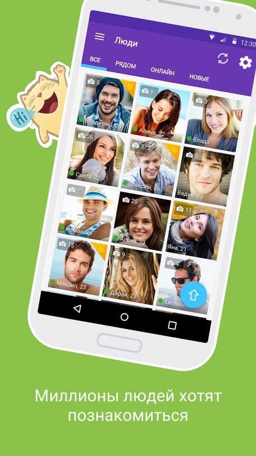 сайтов мобильные знакомств версии