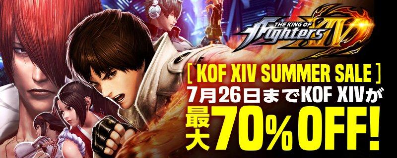 KOF XIV が最大70%OFF!サマーセール開催!