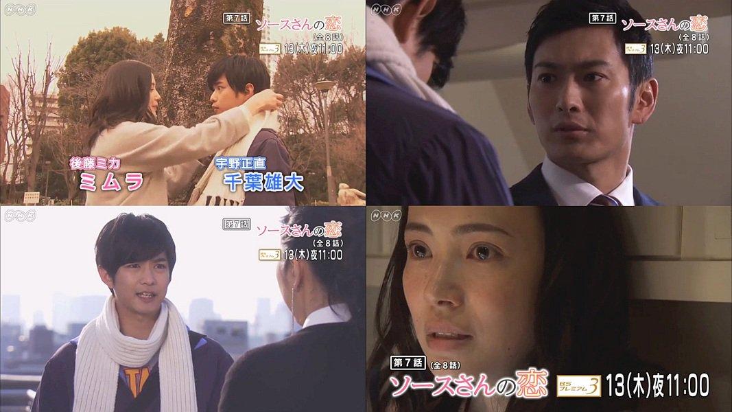 「ソースさんの恋 nhk 第7話」的圖片搜尋結果