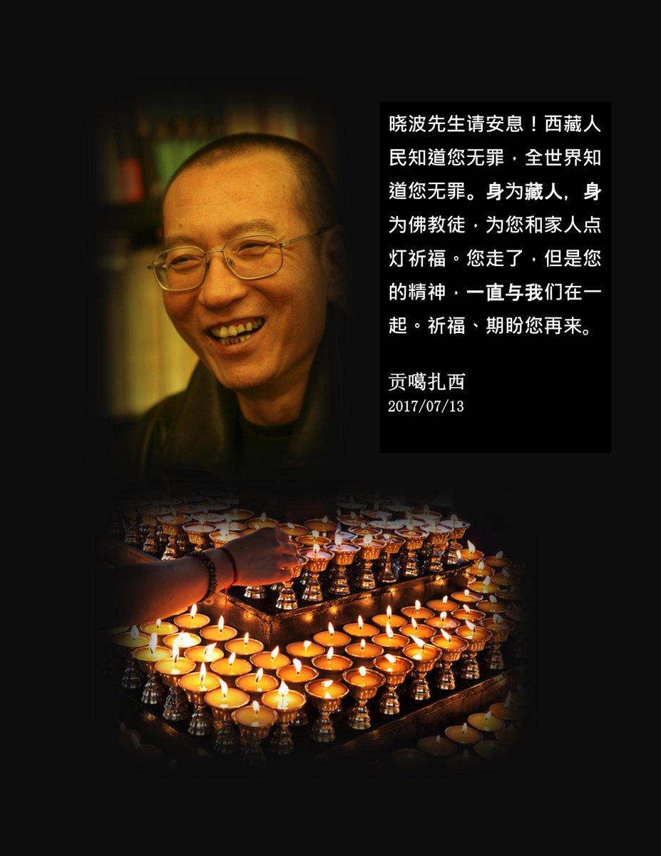 晓波先生请安息!西藏人民知道您无罪,全世界知道您无罪。身为藏人,身为佛教徒,为您和家人点灯祈福。您走了,但是您的精神,与我们在一起。祈福、期盼您再来。 https://t.co/DVfmNZIH63