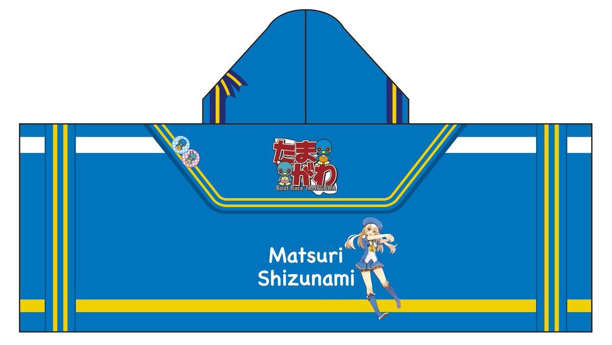 多摩川 ボート レース