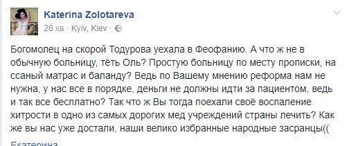 Украина тратит большие деньги на медицину, но качество медуслуг не соответствует затратам, - Всемирный банк - Цензор.НЕТ 3861