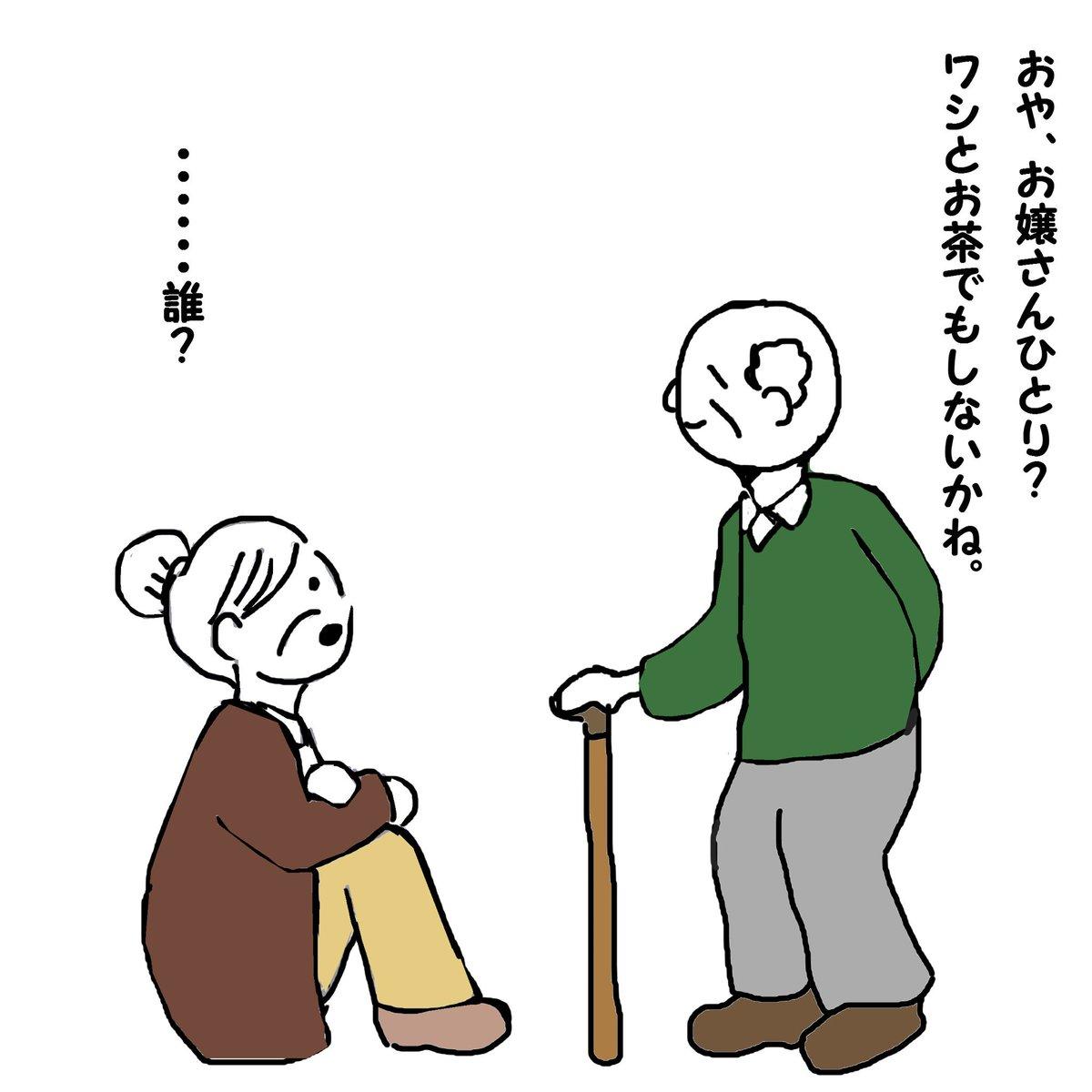 おじいさんのナンパ。