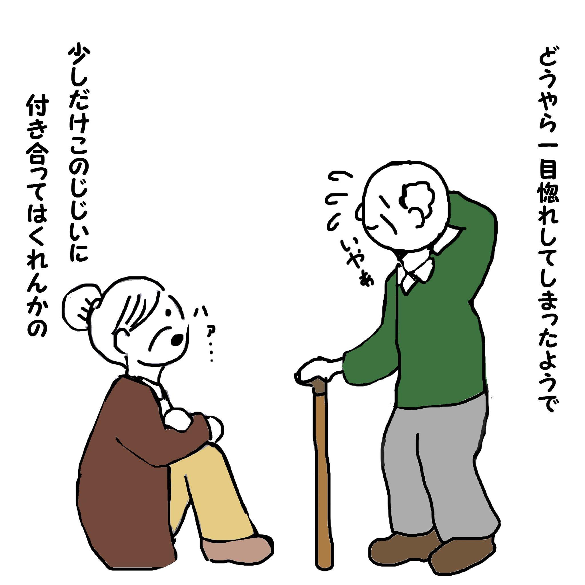 何度でも君に恋をしよう。ナンパをするお爺さんの漫画に感動…!