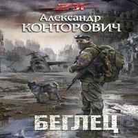Конторович александр сергеевич все книги fb2 скачать бесплатно торрент