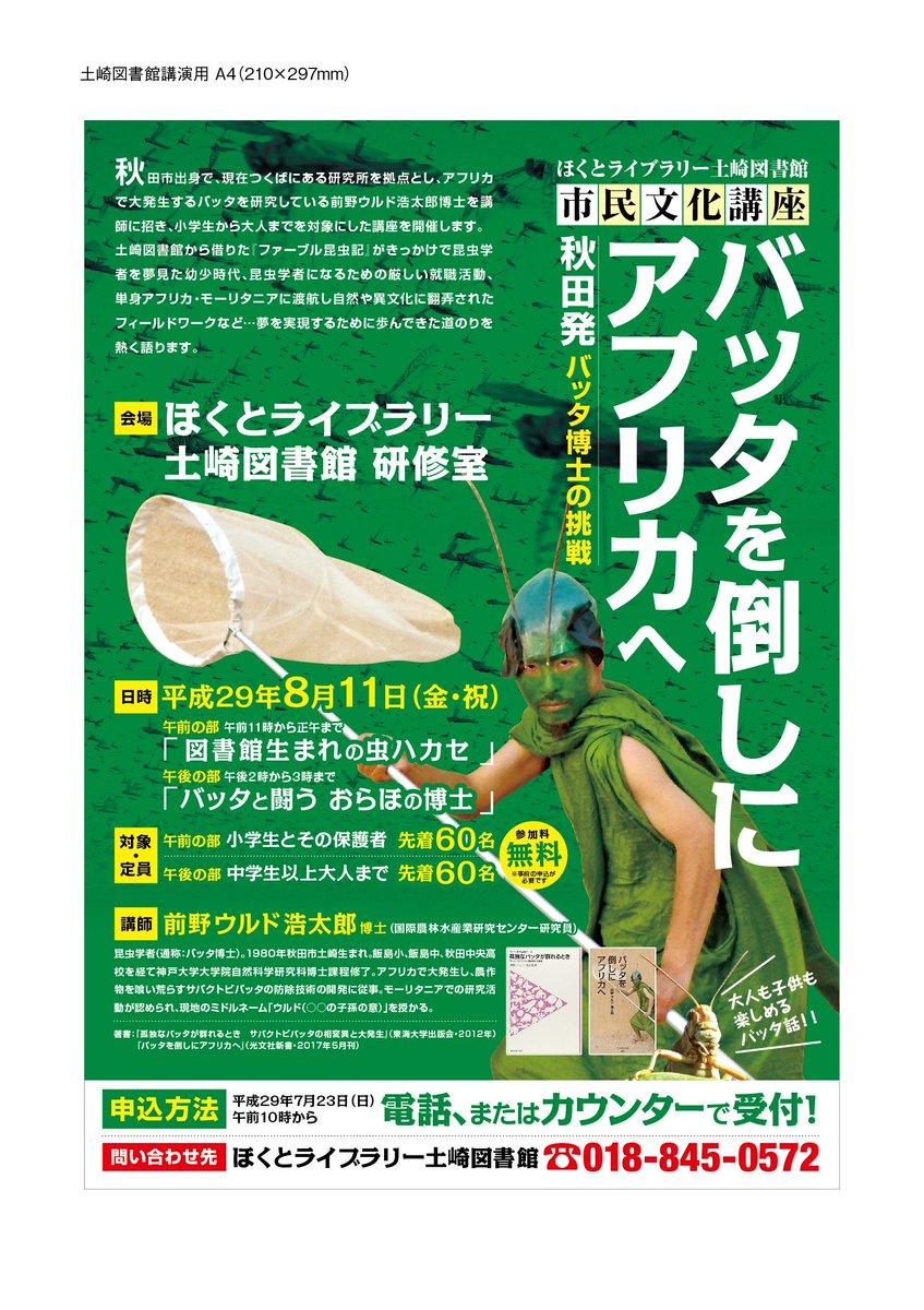 この夏、昆虫学者を目指すきっかけになった『ファーブル昆虫記』を貸してくれた秋田の土崎図書館で凱旋講演会をします! https://t.co/CFhT6Xq2xV https://t.co/jX09rzCG4c