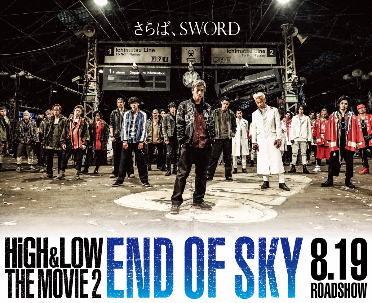 「HiGH&LOW THE MOVIE 2 / END OF SKY」8.19公開  山王連合会・White Rascals・鬼邪高校・RUDE BOYS・達磨一家ら SWORDの各チームが集合した新ビジュアルが解禁ッ!  #HiGH_LOW #ENDOFSKY