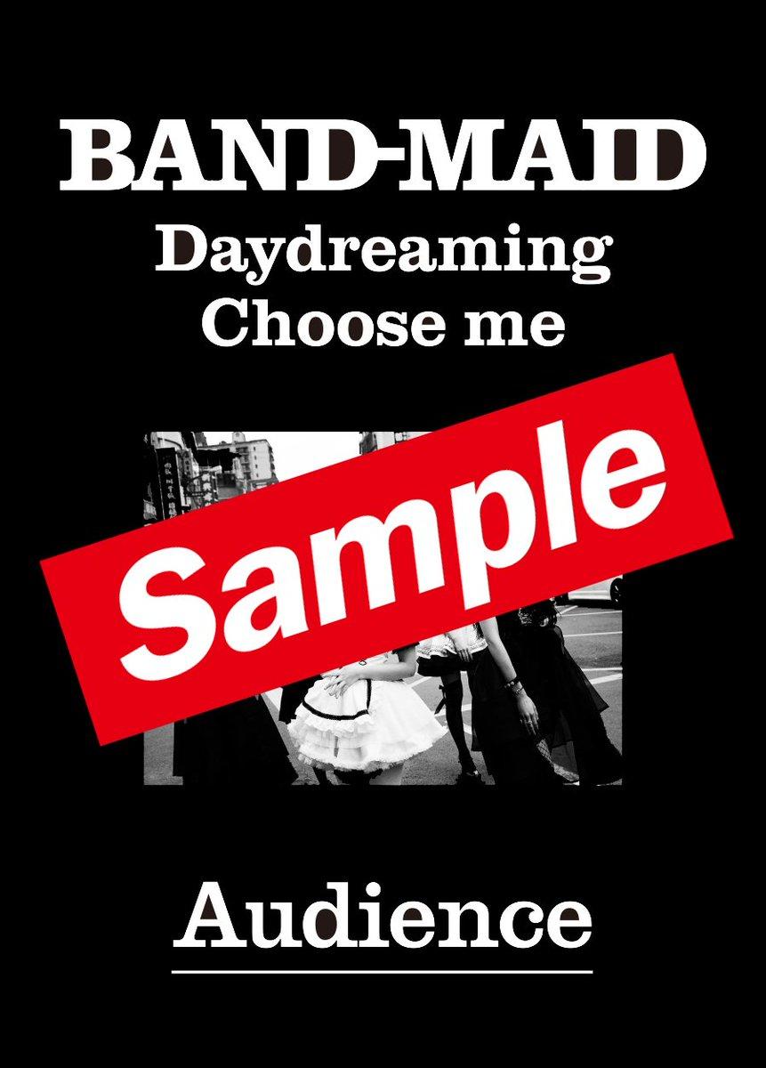 Choose me』cdショップ特典の『audience pass sticker』の対象店舗が追加
