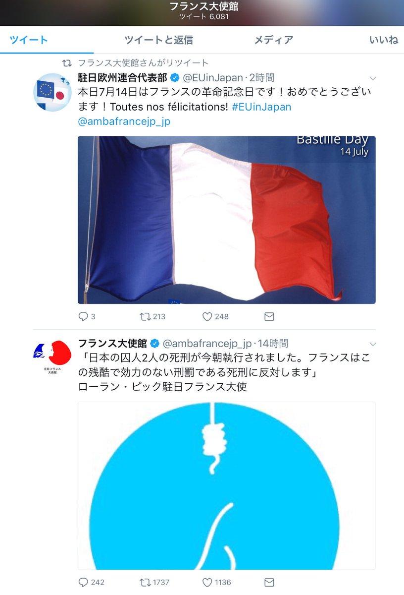 フランス大使館のTLの並びがずるい。こんなん笑ってしまう