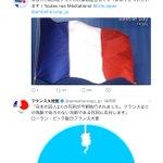 これはずるいw革命記念日でのフランス大使館のツイートがまじブーメラン!