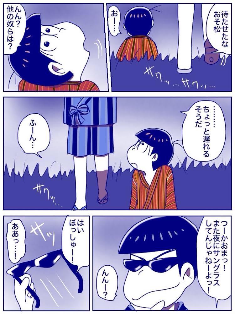 夏祭りカラおそ漫画