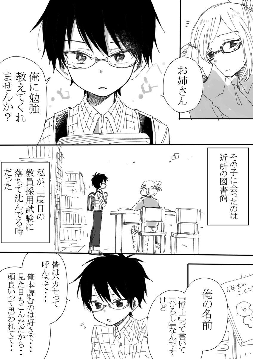 【創作】勉強できない男の子と教師になりたいお姉さん