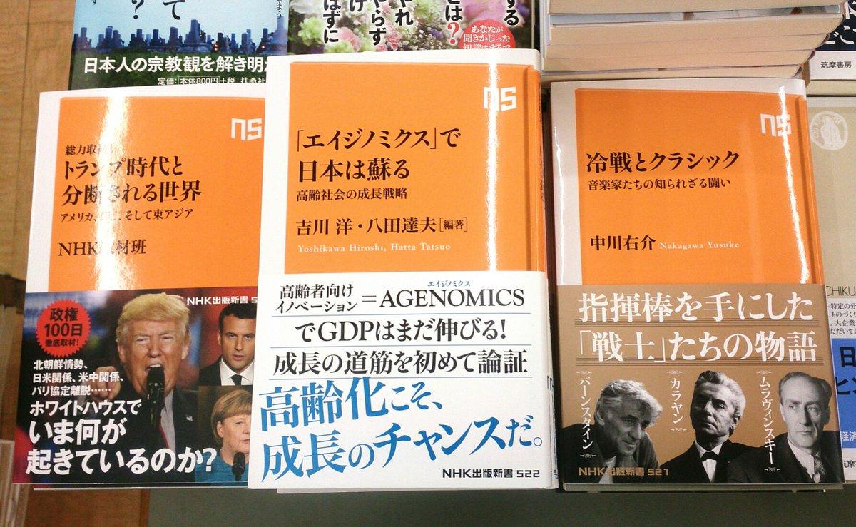 エイジノミクスで日本は蘇る―高齢社会の成長戦略に関する画像10