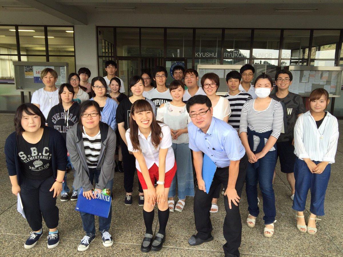 大学 九州 龍谷 短期