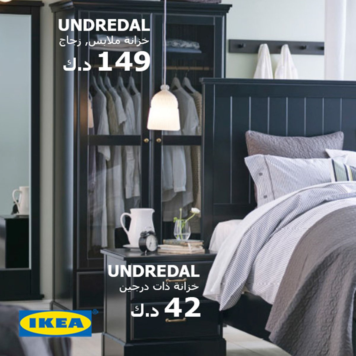 ikea hovag trendy trendy test matelas ikea avec produit ikea matrand et ikea matrand x with. Black Bedroom Furniture Sets. Home Design Ideas