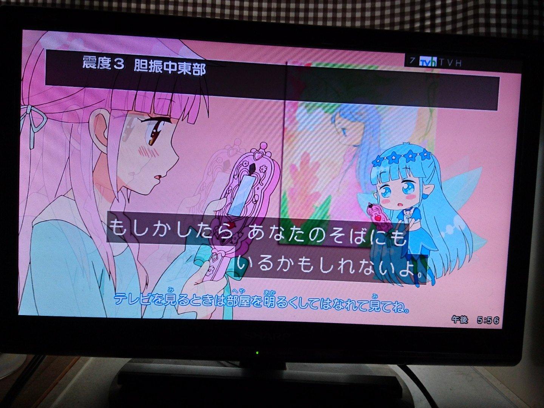 #rilurilufairilu    麻美子のナレーションで地震速報(北海道) https://t.co/Bs7EDcC5OW