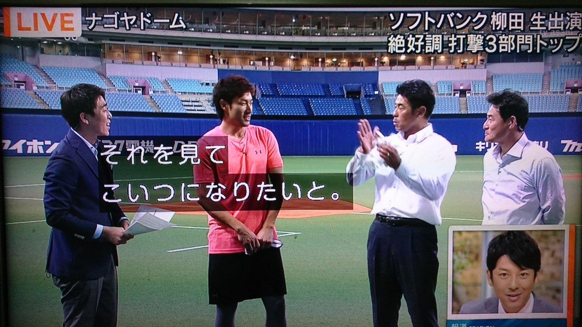 テレ朝のスポーツコーナーで、柳田悠岐選手にインタビューしてたけど、ダイヤのAの轟雷市になりたい、スイングのマネしたいとか言ってて、プロ野球選手にもダイヤのAが浸透してて素直に嬉しい😂😂😂 #ダイヤのA