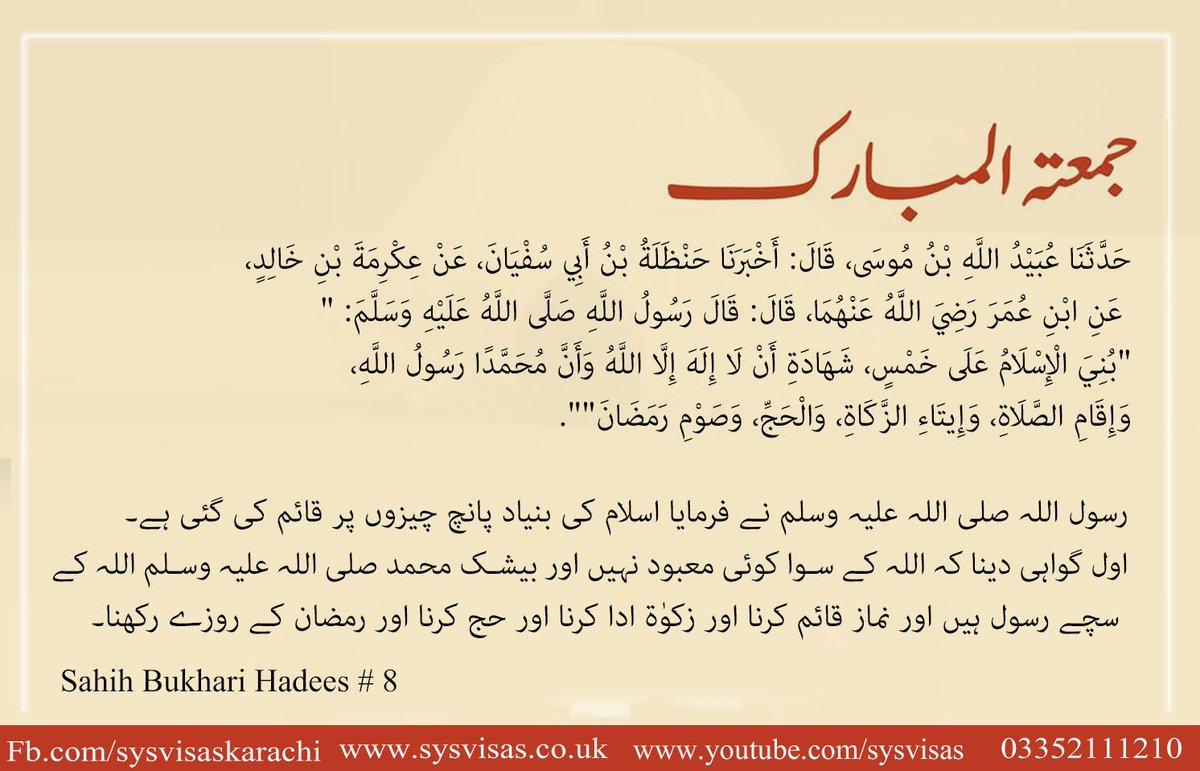 Good Hadees English Ramadan - DEsNx9vXgAAYFXG  Image_234686 .jpg