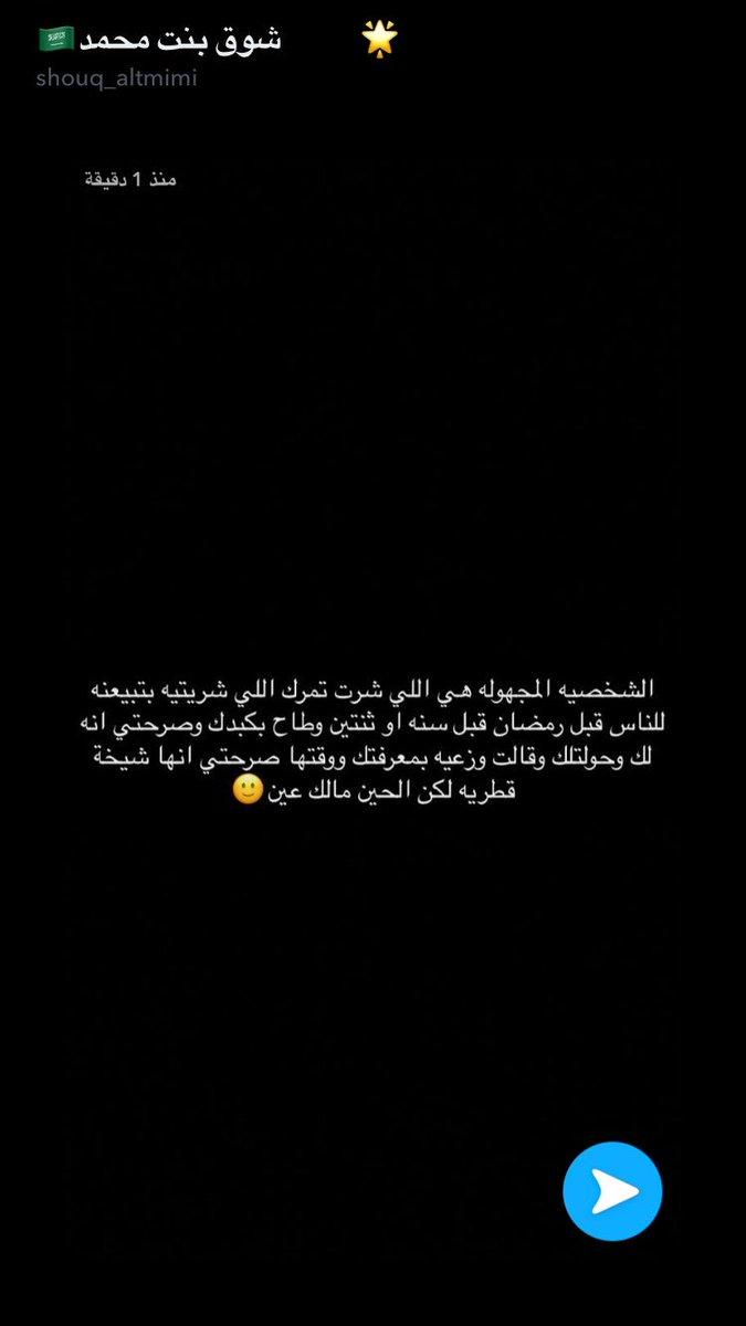 حمله انفولو هيا الغماس Hashtag On Twitter