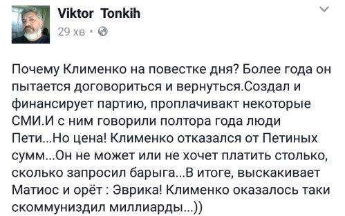 Предварительный ущерб от деятельности группы Клименко составляет 6 млрд грн, - Аваков рассказал о подробностях спецоперации в Киеве - Цензор.НЕТ 4033