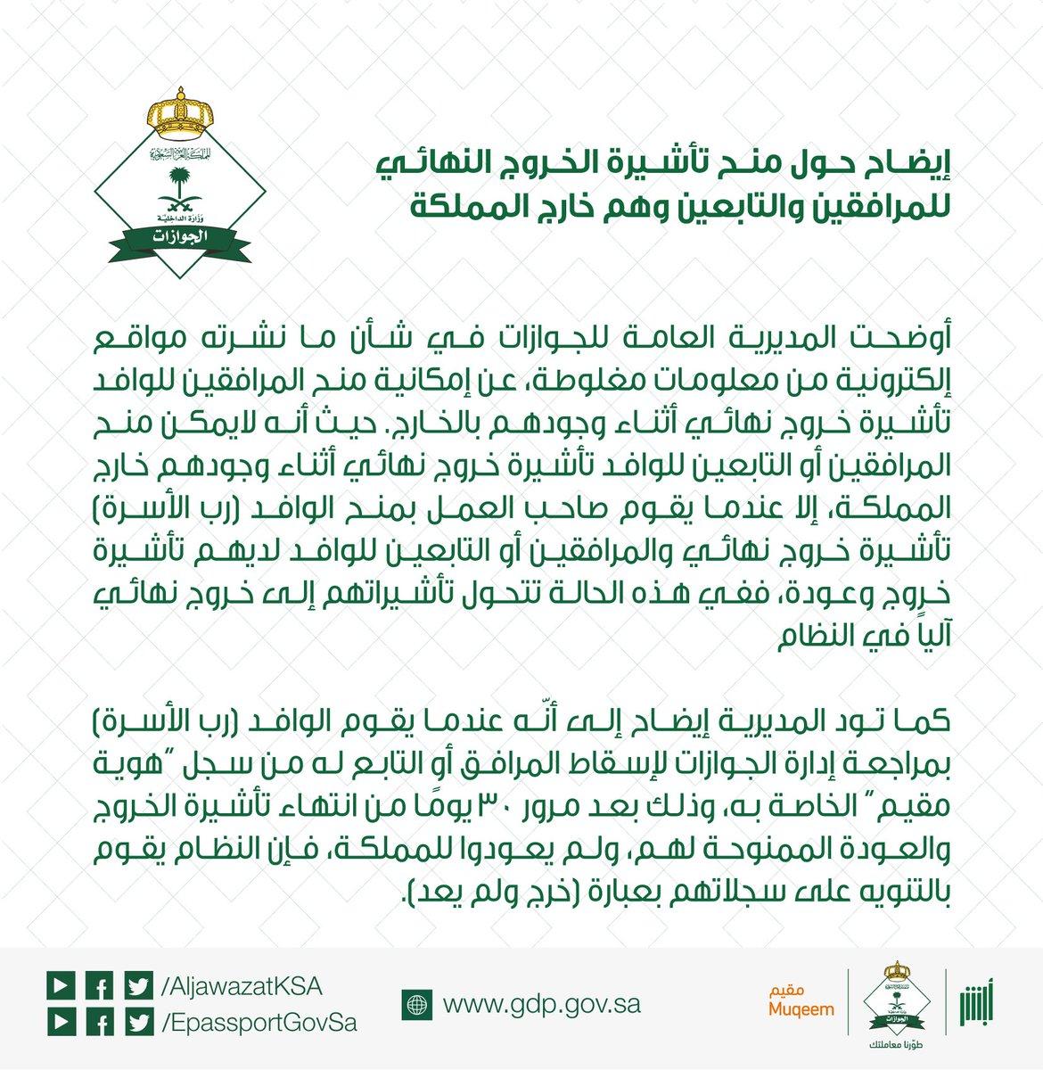 الجوازات السعودية On Twitter إيضاح حول منح تأشيرة الخروج النهائي للمرافقين والتابعين وهم خارج المملكة