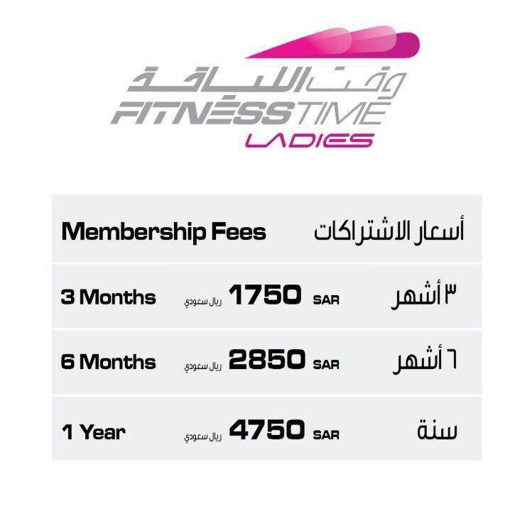Fitness Time Ladies وقت اللياقة ليديز On Twitter النفل فتنس تايم ليديز