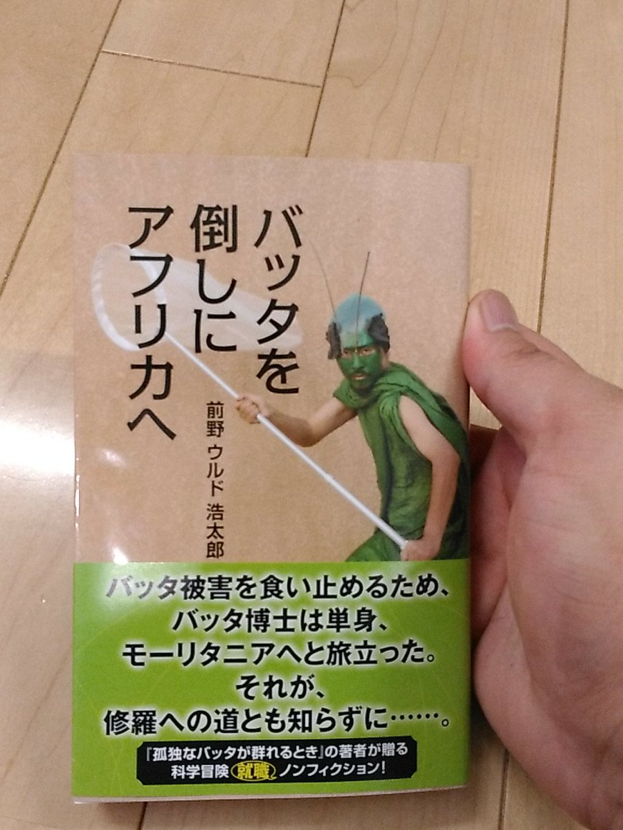 昨日買ってきた本、「バッタを倒しにアフリカへ」いきもの界隈で話題になってたので本屋で見かけてどれどれとページをめくってみたら最初に目に飛び込んでくるまえがきでこれ最高かよ pic.twitter.com/dcQsPOBc33