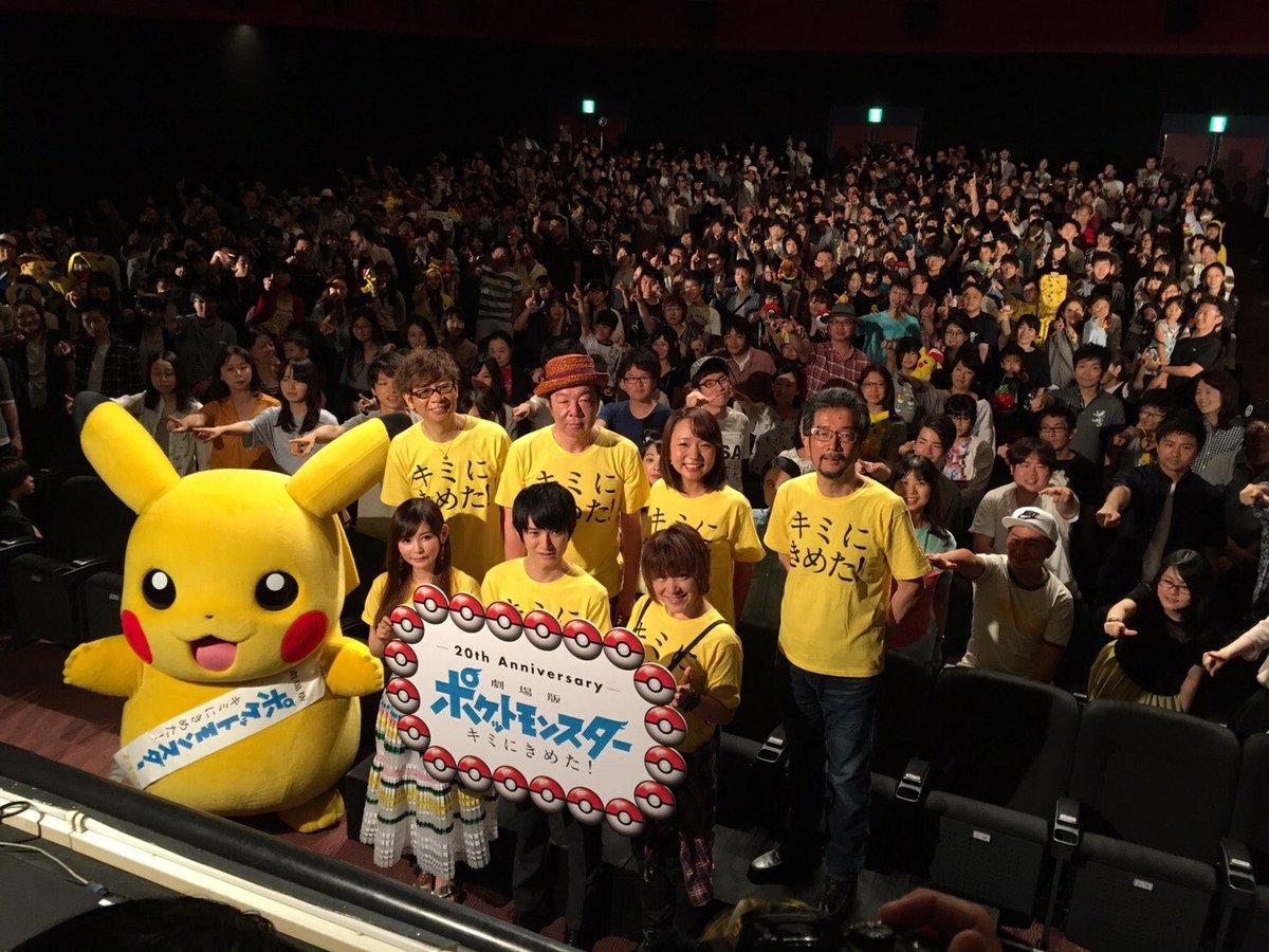 """中川翔子?????? on twitter: """"ポケモン舞台挨拶、ついに公開初日"""