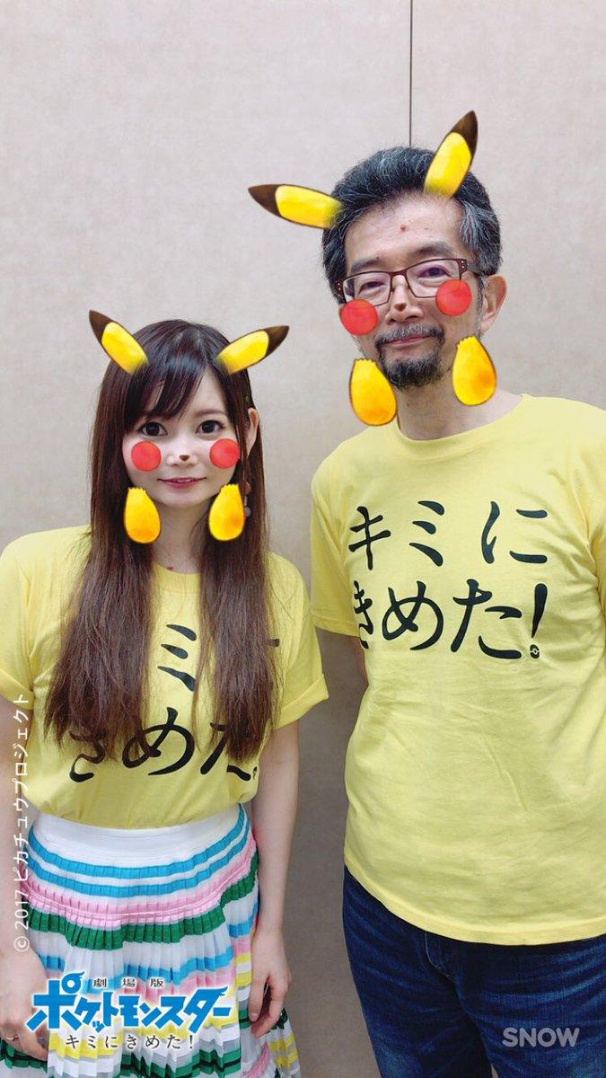 """中川翔子?????? on twitter: """"湯山監督!20年ポケモン映画を作り"""