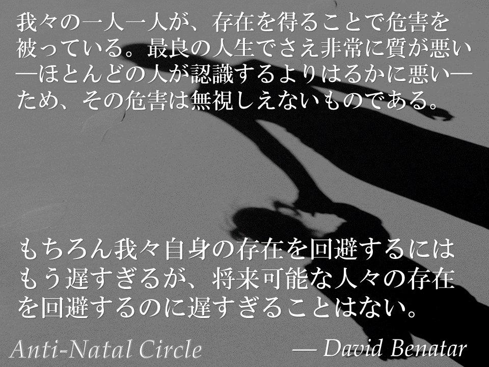 Anti-Natal Circle on Twitter: ...