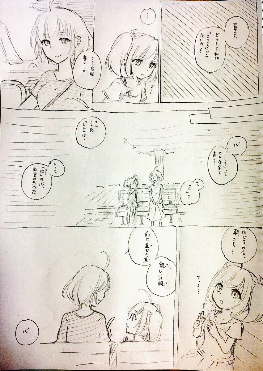 佐藤心はなぜ「さとうしん」なのか  ぴなべさんのとても素敵な解釈のツイートを元に、勝手に漫画にしてみました。