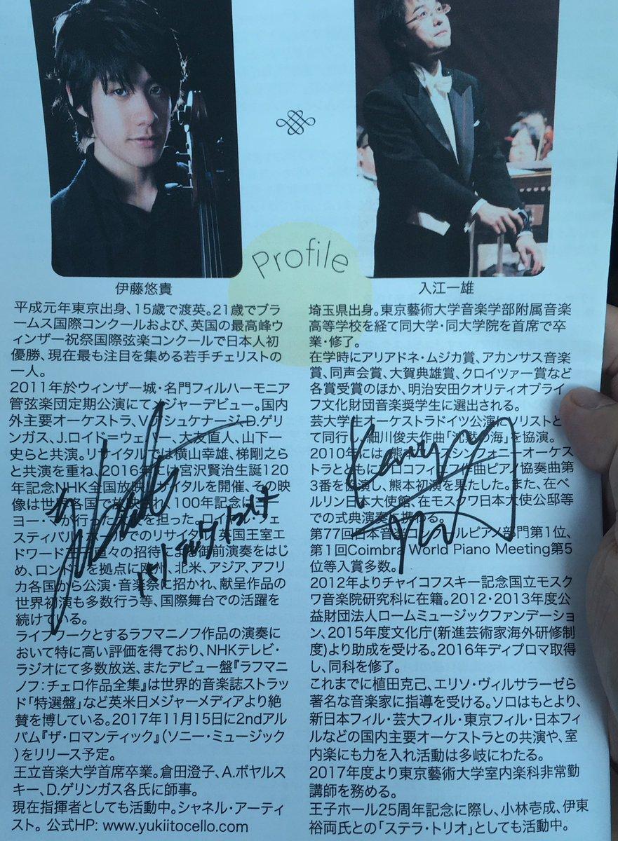 Yuki Ito 伊藤悠貴 on Twitter: ...