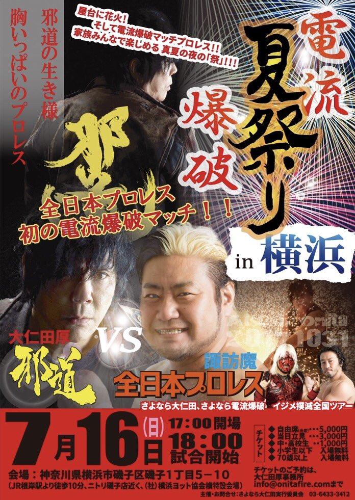 "Onita Pro: Resultados ""Current Blast Summer Festival in Yokohama"" 16/07/2017 AJPW vs Onita Army 2"