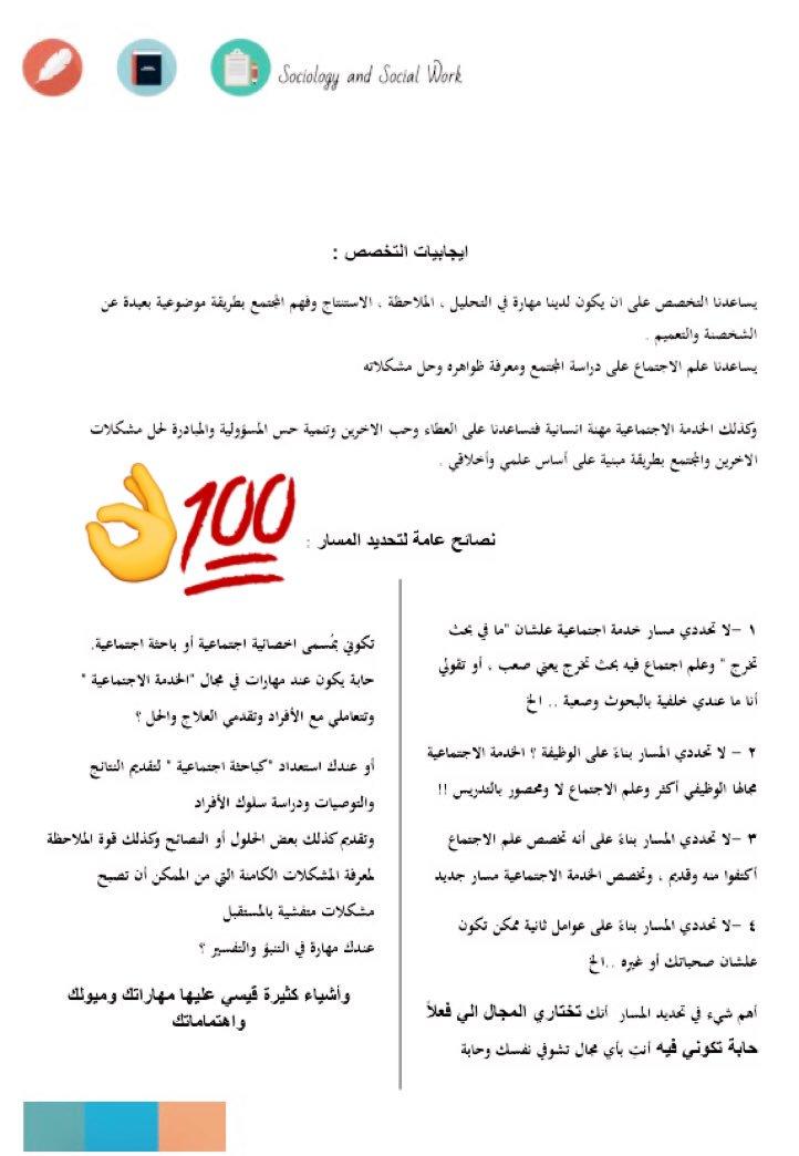 Bayan No Twitter Group Athar الوظائف المتاحة وطبيعة التدريب الميداني وبعض المعلومات عن تخصص علم الاجتماع والخدمة الاجتماعية Kau