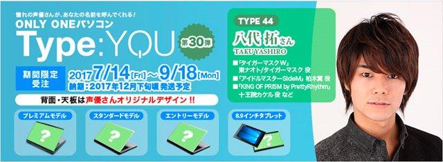 【ニュース】声優オリジナルパソコンに八代拓さんが登場! あなたの名前と、あなたの好きなセリフを個別収録してお届け!
