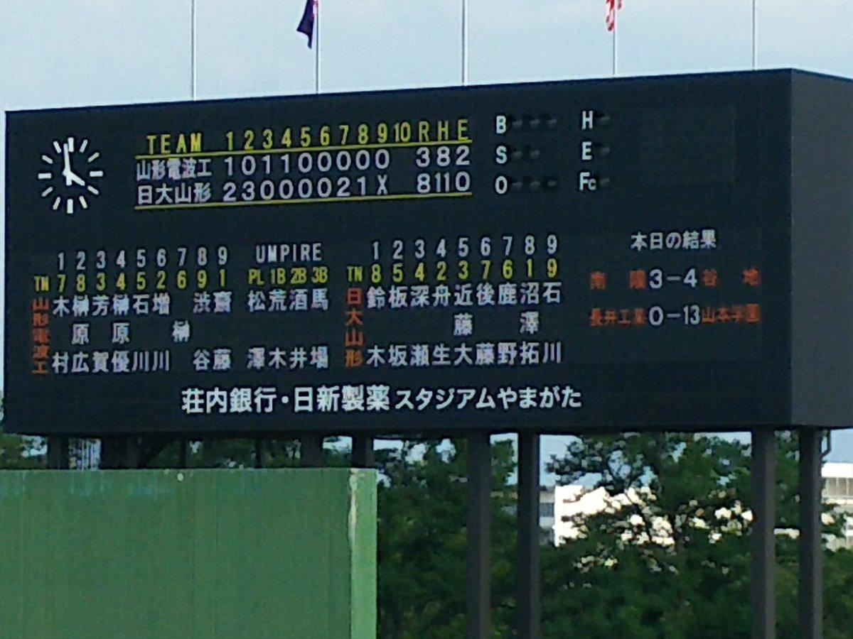 高校野球 爆サイ