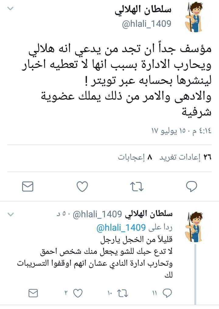فحلك Iriyadz Twitter