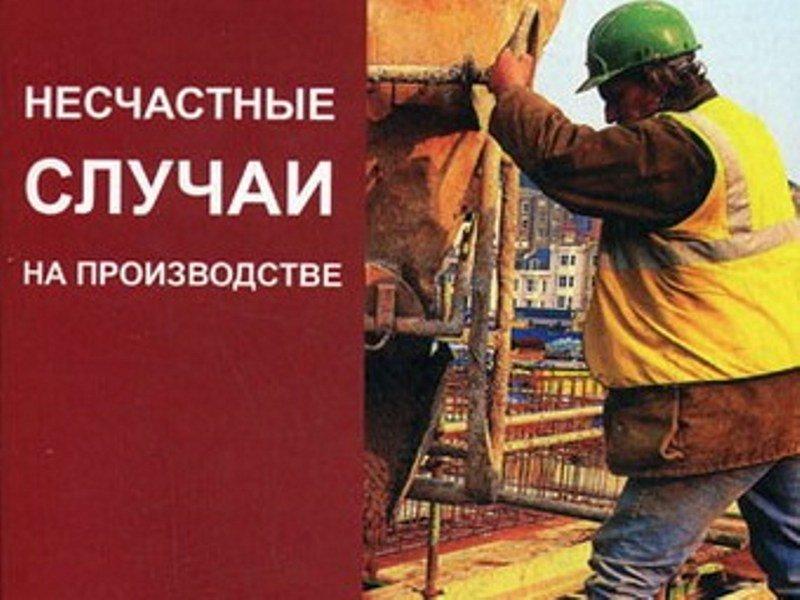 бланк журнал регистрации несчастных случаев на производстве