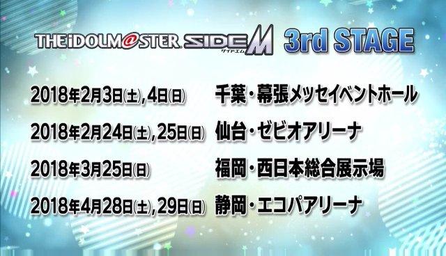 アイドルマスターSideM 3rdライブツアー開催決定。2018年2月から。 #idolmaster_SideM #SideM