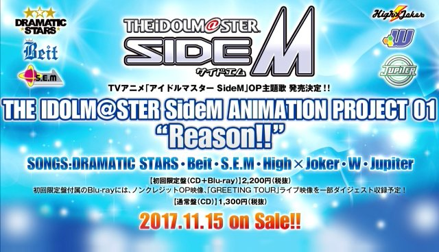 11/15に、アニメ「アイドルマスターSideM」のOP曲CDが発売。限定版にはグリーティングツアーのダイジェスト映像を収録。 #idolmaster_SideM #SideM