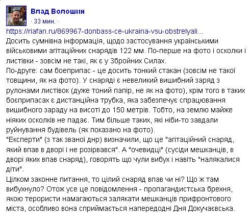 Жителей оккупированного Докучаевска листовками поздравили с Днем города - Цензор.НЕТ 1071
