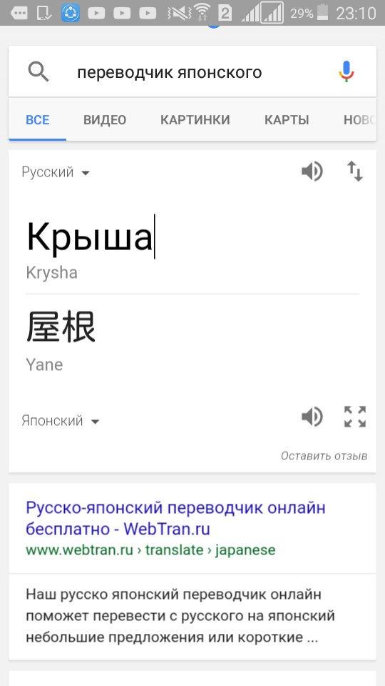 перевод с японского на русский фриланс