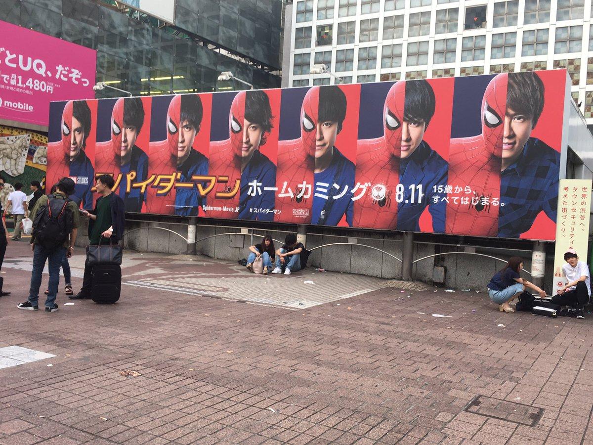 渋谷駅のポスター関ジャニに変わってた!!