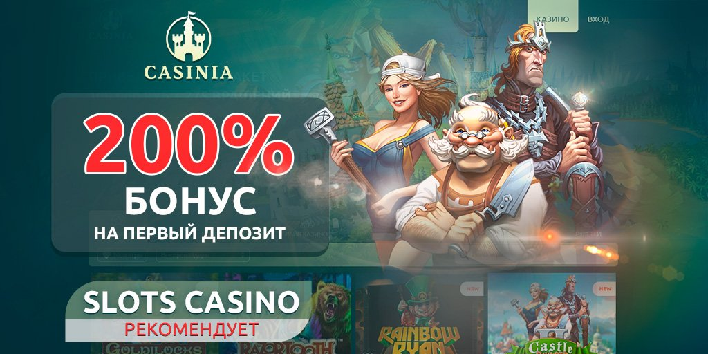 casinia casino 25 фриспинов