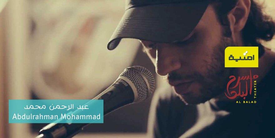 ريتويت لفرصة ربح تذكرة لحضور حفل عبدالرحمن محمد غداً في المدرج الروماني #AlBaladMusic https://t.co/ZSKOkvxu7l