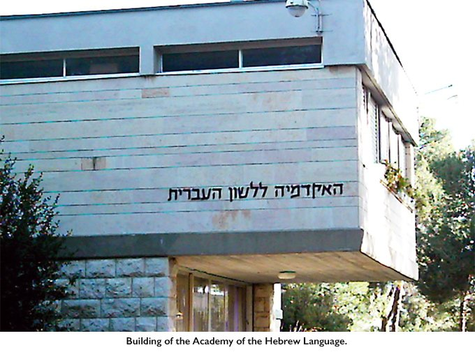 Hebrew University Recreating Building The Into A Modern Tongue Is An Ongoing Process At Givat Ram Work Continues